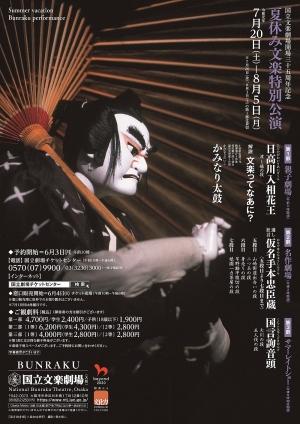 1907_haiyaku_omote2
