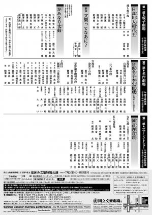 1907_haiyaku_ura