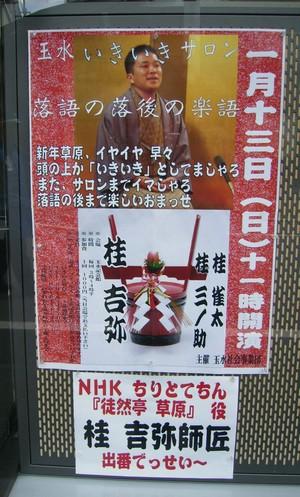 Rakugo_rakugo_rakugo_2