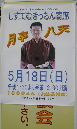 P5180150