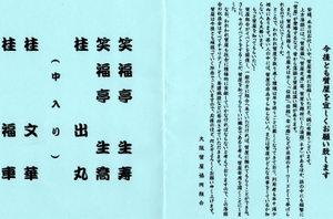 Shichiyayose