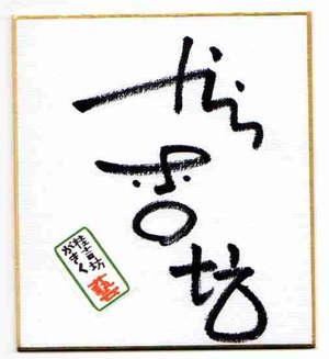 Kichi_sikisi