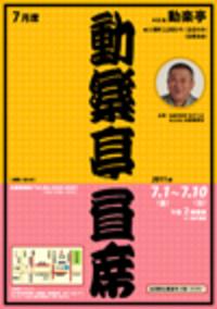 20117dorakutei1_3