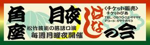 2013tukiyohanashinokai