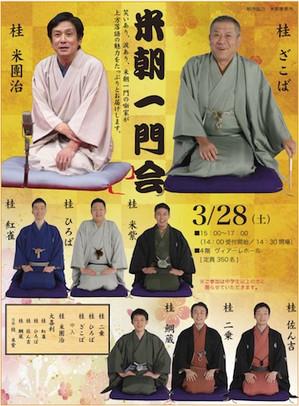 Ichimonkai
